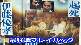 【麻雀最強戦】片山まさゆき、3年連続決勝卓へ!【プレイバック】