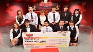 麻雀最強戦2015全日本プロ代表決定戦レポート