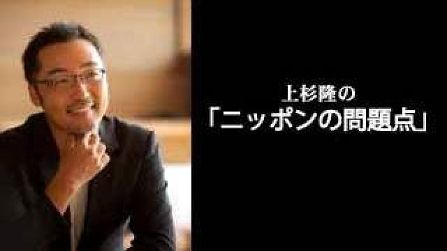 上杉隆の「ニッポンの問題点」『 内閣支持率 メディアに便利な数字 』