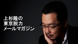 上杉隆の東京脱力メールマガジン【ビデオ編 Vol.13】