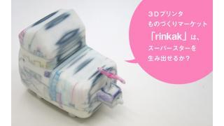 「rinkak」が目指す『モノづくり版の初音ミク』がある世界。日本発、3Dプリントマーケットが生まれる!