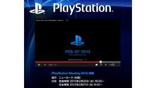 ニコ生でも2月21日8時から「PlayStation Meeting 2013」が見られますよー