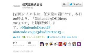 本日2月21日20時から「 Nintendo 3DS Direct 」が配信されます!