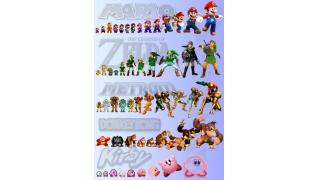 任天堂キャラたちのグラフィック進化図 ファミコンからWiiまで
