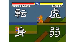 8ビットゲーム達による頂上決戦! 「キングオブファミコン」