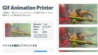 アニメーションの原理がよく分かる「GIFアニメーションプリンター」がおもしろい