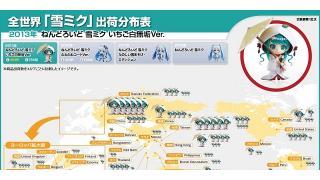 最もみっくみくされている国はどこだ!? 「雪ミク」の全世界出荷分布表が公開中