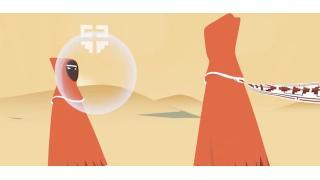 コミュニケーションって難しい......ファンメイドの『風ノ旅ビト』アニメ