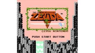1987年『ゼルダの伝説』に裏切られた、任天堂の思惑