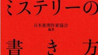 【無料記事】乙一の穴埋め式プロット作成術。(1636文字)