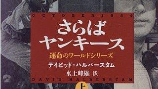 【有料記事】不滅の名著『男たちの大リーグ』を読もう。(2165文字)