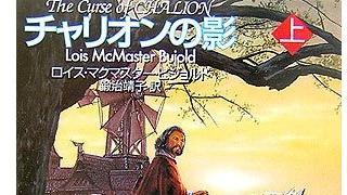 【有料記事】本格ファンタジーの傑作『チャリオンの影』。(3469文字)