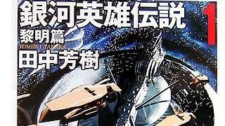 【無料記事】藤田和日郎が語るヤン・ウェンリー。(3892文字)