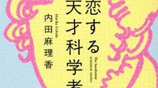 【有料記事】『恋する天才科学者』を読んで天才たちの正体を探ろう!(1575文字)
