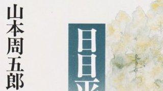 【有料記事】山本周五郎『日日平安』を読む。(898文字)