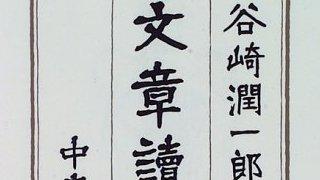 【有料記事】「文章のうまさ」はマニアックな価値観。(1165文字)