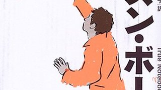 【有料記事】『プリズン・ボーイズ』、刑務所のなかの作文教室。(1924文字)