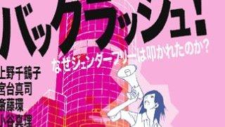 【無料記事】上野千鶴子のオタク批判がひどい。(1093文字)