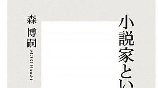 【有料記事】「ふだん小説を読まないひと向けの小説ランキング」がほしい。(1692文字)
