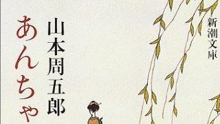 俺の妹がこんなに健気なわけがない? 山本周五郎の時代小説に究極の妹萌えを発見した。(2349文字)