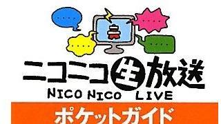 年末ニコ生攻勢! 2012年を総括する生放送を連続して放送します!(1549文字)