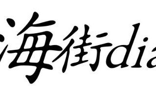 天才作家が描く「日常系」。吉田秋生『群青』に別格の凄みを感じる。(1672文字)
