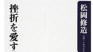 キーワードは「冷静さと論理性」。新書『挫折を愛する』に松岡修造の意外な一面を見た。(2269文字)