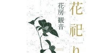 第一回団鬼六賞大賞受賞! 狂乱の官能小説『花祀り』を読む。(1869文字)