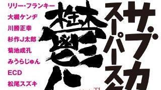 だれもがわかってほしがっている。インタビュアー吉田豪に学ぶプロフェッショナル会話術。(2246文字)