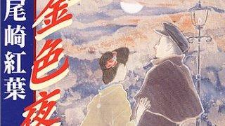 尾崎紅葉の名作『金色夜叉』にろくでなし非モテの源流を見たよ。(5756文字)