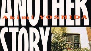 すべては日常に帰着する。相田裕『バーサス・アンダースロー』に現代社会の最先端を見た。(2175文字)