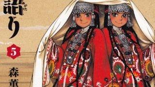 十九世紀中央アジアへのタイムトラベル。森薫『乙嫁語り』最新刊が相変わらず素晴らしい。(1297文字)