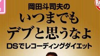 【無料記事】岡田斗司夫「「いじめ」というのは、ここ10年の間に出てきたもの」。えっ。(3688文字)