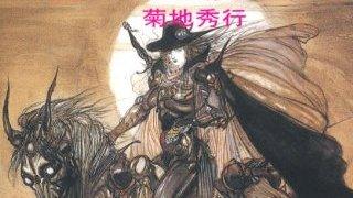 ただいまセール中。いまさらといわず菊地秀行の名作『吸血鬼ハンター』を読もう!(1839文字)