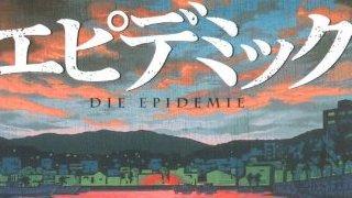 【有料記事】日本初の疫学小説『エピデミック』は読みごたえ十分の力作。(1465文字)