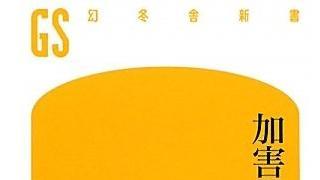 【無料記事】犯罪者家族を中傷する日本人、激励するアメリカ人。(2439文字)