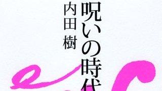 【無料記事】内田樹「(草食系男子は)齧歯類に通ずる風貌をしている」。(2606文字)