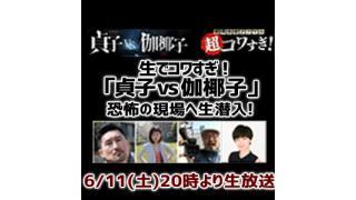 貞子、リング、呪怨シリーズを連日上映 「コワすぎ!」とコラボレーションしたホラー生放送も