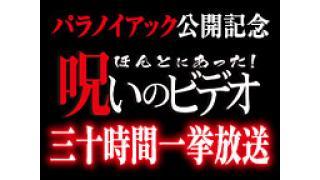 ほんとにあった呪いのビデオ30時間&REC/レック24時間一挙放送