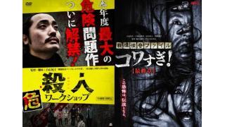 ニコ生で「コワすぎ!」一挙放送 最新作「コワすぎ!最終」もネット初上映