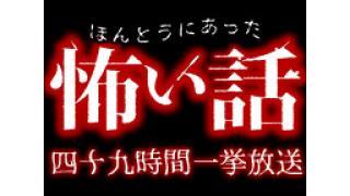 ニコ生で「ほんとうにあった怖い話」四十九時間 恐怖の十三作品連続一挙上映