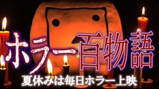 「ニコニコホラー百物語2015 」映画上映ラインナップ発表!
