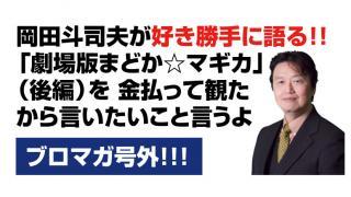 【岡田斗司夫のブロマガ号外】「まどか☆マギカ劇場版」を金払って観たから言いたいこと言うよ!