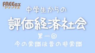 【岡田斗司夫のニコ生では言えない話】号外『中学生からの評価経済社会』完結記念!