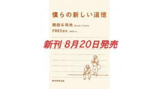 【岡田斗司夫のニコ生では言えない話】岡田斗司夫に12万円も払おうなんて「どうかしてるぜ!」第47号