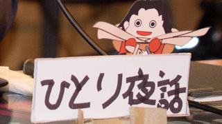岡田斗司夫のニコ生では言えない話】ピンポン観てないって、お前誰よりアニメ好きじゃんよ! 第92号