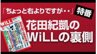 特番 花田紀凱のWiLLの裏側 やります。