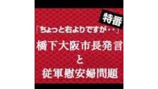 2013年05月17日(土)緊急生特番「橋下大阪市長発言と「従軍慰安婦」問題」を放送します。