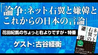 2013年06月22日(土)「論争:ネット右翼と嫌韓」花田紀凱のちょっと右よりですが…特番
