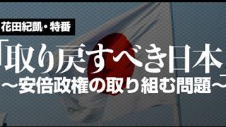 花田紀凱「マルコポーロ」廃刊事件の真相を語る|『ちょっと右よりですが』▼ブロマガ第37号